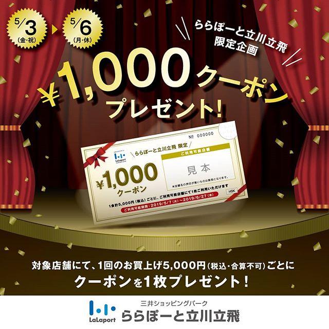 1000円クーポンプレゼントキャンペーン実施中!5/3~5/6の期間にららぽーと立川立飛限定企画《1000円クーポンプレゼントキャンペーン》が開催されます!対象店舗にて一回のお買い上げ5000円(税込、合算不可)ごとにクーポンを一枚プレゼントいたします!BICASAも対象店なので、このお得な機会に是非立川店をご利用ください#BICASA#ららぽーと#立川#お得情報#キャンペーン#期間限定#ゴールデンウィーク#GW#クーポン#インテリア#インテリアショップ#家具#雑貨#西海岸#ヴィンテージ家具#照明#おしゃれ#割引#特典#デニムソファー#木目家具#DIY