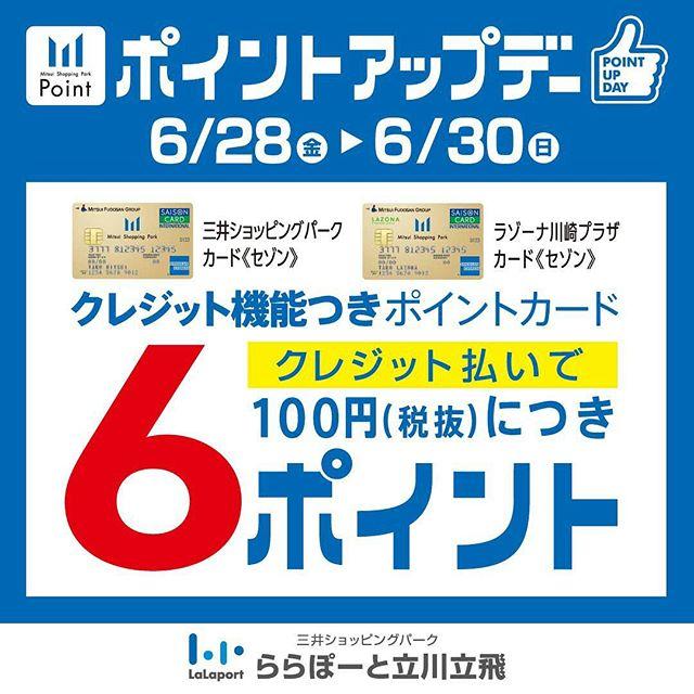 期間限定!ららぽーとポイントアップ&お得なキャッシュバックキャンペーン実施BICASA立川店では6/28~30の期間中、三井ショッピングパークカード《セゾン》にてクレジットで支払い頂くと通常よりポイント増量6ポイントおつけします!さらに6/29、30、7/6、7は三井ショッピングパークカード《セゾン》会員様限定のキャッシュバックキャンペーンも開催!ららぽーと館内にて三井ショッピングパークカード《セゾン》で5000円以上お買上頂くと..ららぽーと立川立飛で利用できるお買物・お食事券をキャッシュバック!家具を買うならBICASA立川店が絶対お得 ご来店お待ちしております。#bicasa #ビカーサ #bicasa立川 #ビカーサ立川 #ららぽーと立川立飛 #ららぽーと立川 #ヴィンテージインテリア #ヴィンテージスタイル #西海岸 #西海岸インテリア #西海岸スタイル #西海岸テイスト #カリフォルニアスタイル #カリフォルニアハウス #カリフォルニアインテリア #インダストリアル #インダストリアルインテリア #インダストリアルスタイル#キャンペーン#キャンペーン情報#キャッシュバック#キャッシュバックキャンペーン#ポイントアップ#ポイントアップデー