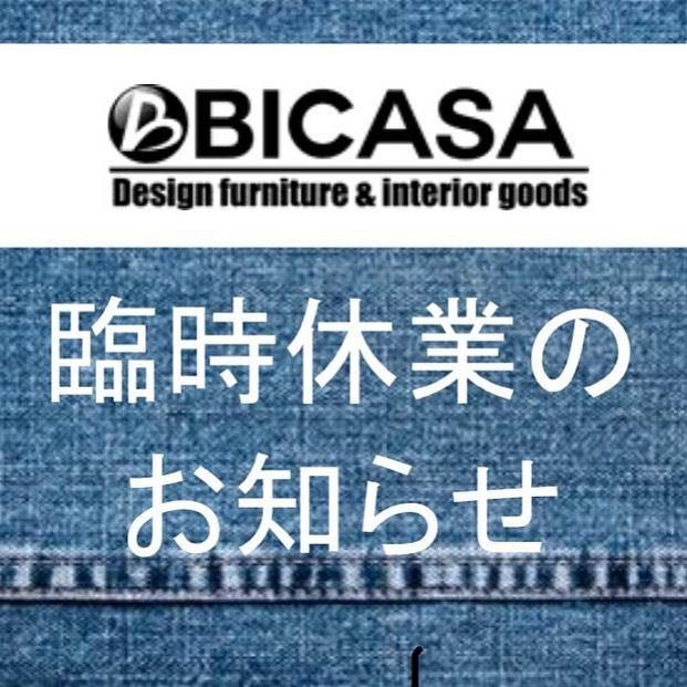 いつもインテリアショップBICASAをご利用頂きましてありがとうございます。今週末の東京都、神奈川県、埼玉県などの外出自粛要請を受け、3月28日(土)~3月29日(日)の期間、臨時休業とさせていただきます。またのご来店お待ちしております。 ■対象店舗 BICASA八王子本店 / BICASAマリン&ウォークヨコハマ店